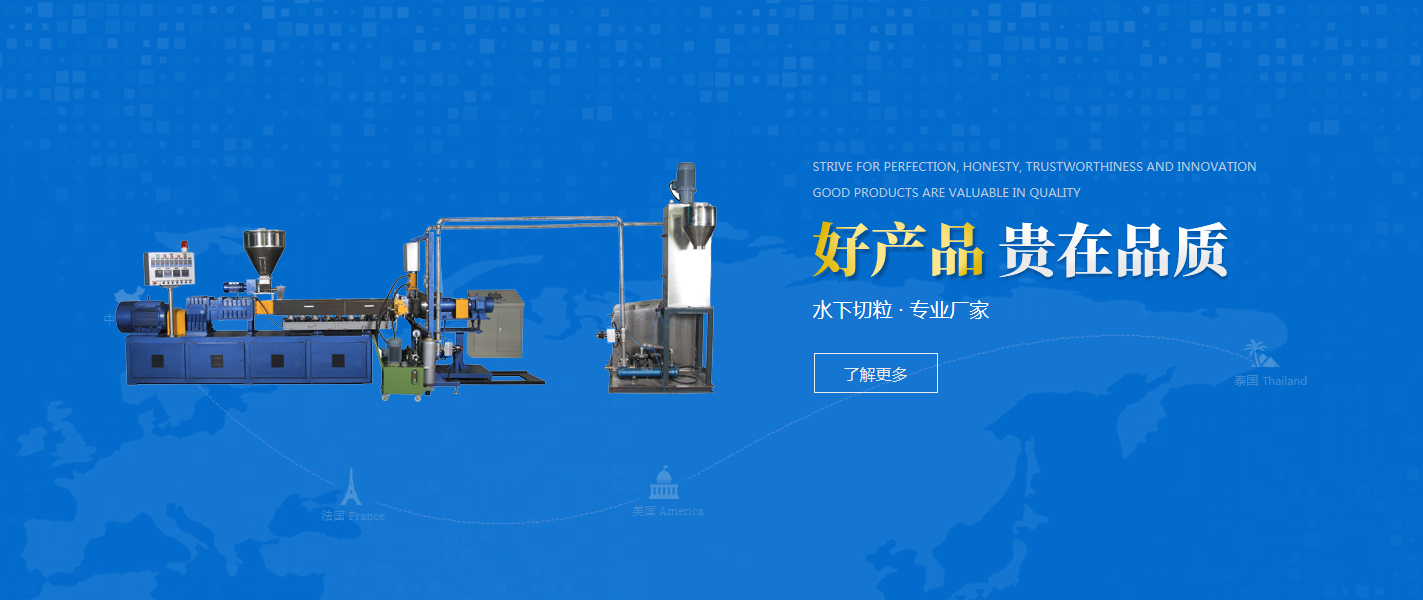 科鑫橡塑機械有限公司
